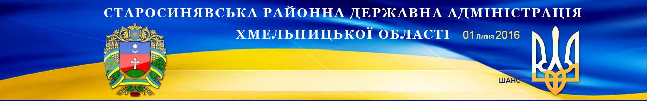 Старосинявська районна державна адміністрація